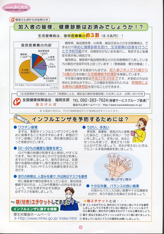 社会保険ふくおか11月号_f0120774_14271871.jpg