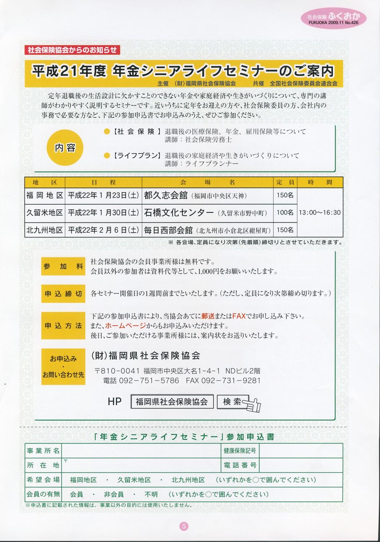 社会保険ふくおか11月号_f0120774_1427341.jpg