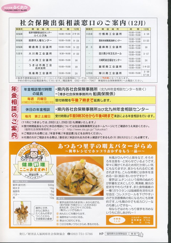 社会保険ふくおか11月号_f0120774_14275620.jpg