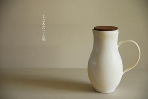 『土と木の二人展』(福岡彩子・moderne 二人展)_c0176085_15284840.jpg
