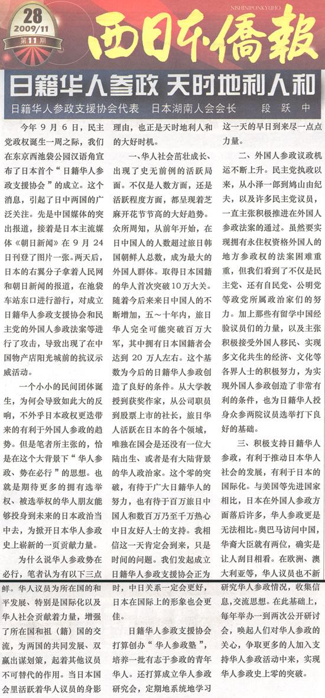 日籍華人參政 天時地利人和      西日本僑報に掲載_d0027795_12201532.jpg