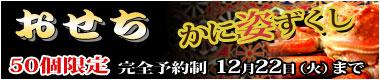 12月3日 特選おせち/田村編_a0131903_12584215.jpg