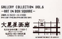 ART in BOX展_b0019903_13443866.jpg