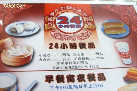 台湾風の朝食_c0024729_2111339.jpg