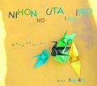 CD 日本の歌いろいろ_f0040233_17443259.jpg