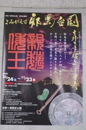 秋の九州古代文化の旅で見たこと   第4日_e0187146_10445044.jpg