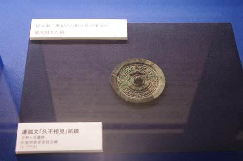 秋の九州古代文化の旅で見たこと   第4日_e0187146_10492638.jpg