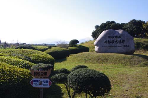 秋の九州古代文化の旅で見たこと   第5日 _e0187146_15395472.jpg