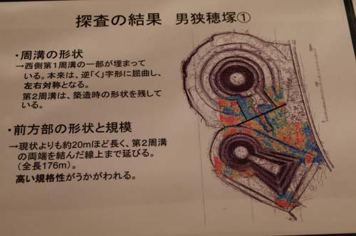 秋の九州古代文化の旅で見たこと   第5日 _e0187146_1543676.jpg