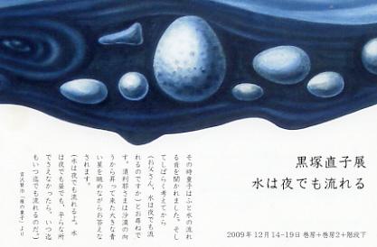 黒塚直子展「水は夜でも流れる」_c0042548_10133420.jpg