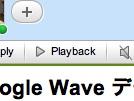 Twitter はもう遅い? Google Wave の基本_c0150860_12232231.jpg