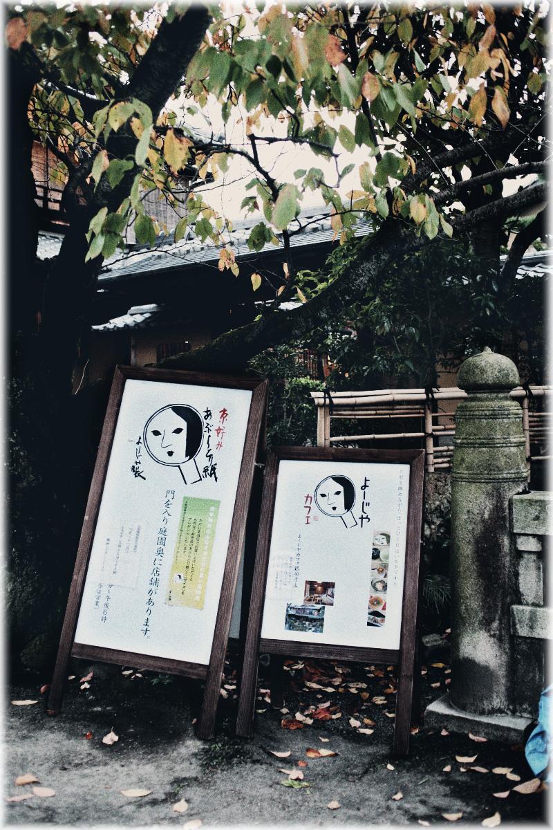 京都スナップ  1_f0021869_12342132.jpg
