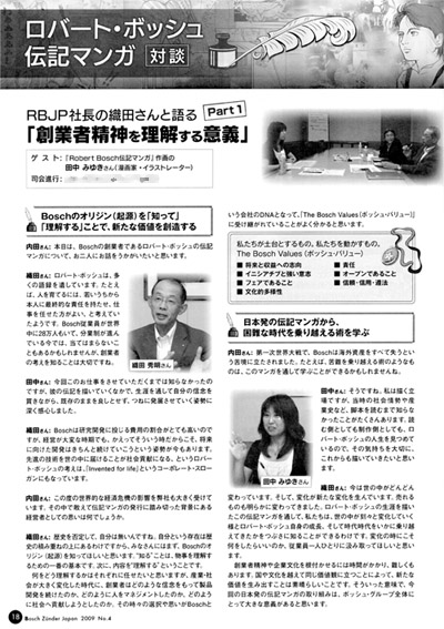 Bosch  Zuander  Japan ロバート・ボッシュ伝記マンガ対談_f0119369_1524081.jpg