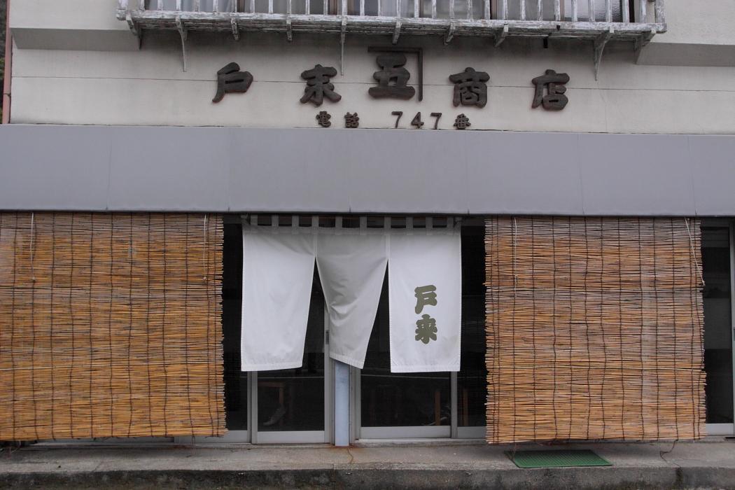 「のれん」 戸来商店 日立市_e0143883_21442426.jpg