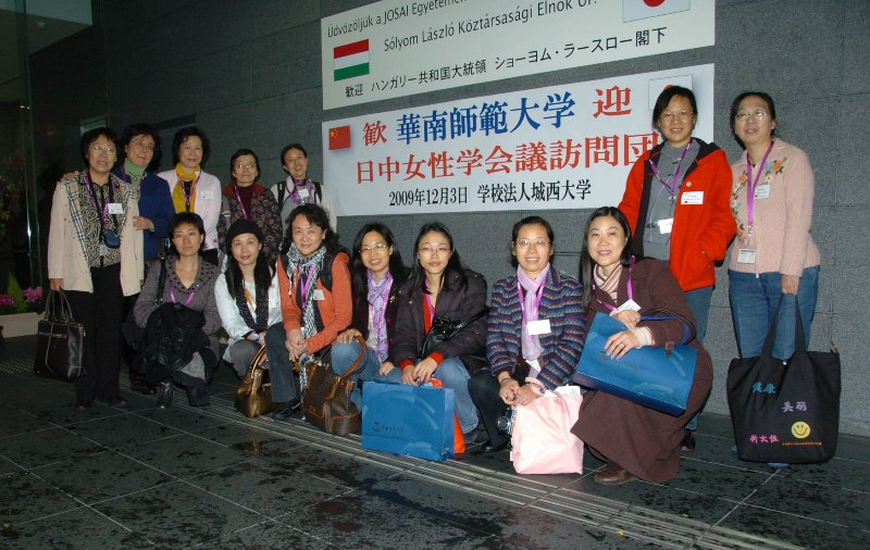 日中女性学会议在东京举行_d0027795_16425441.jpg