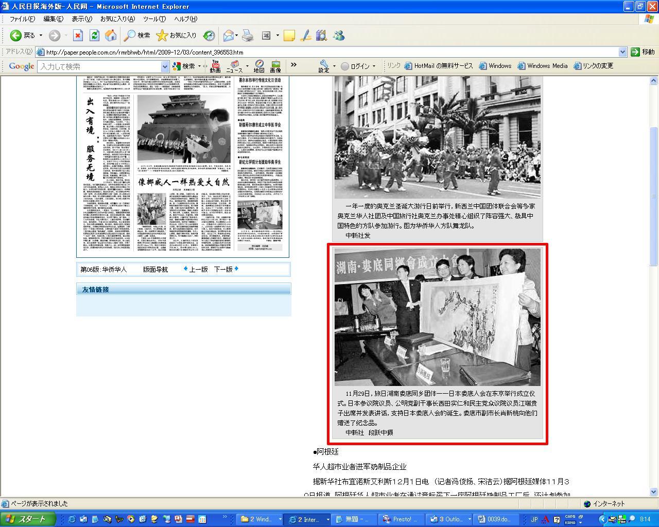 日本婁底人会発足の写真 人民日報(海外版)に掲載_d0027795_8173665.jpg