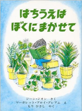 絵本2冊_f0160407_5575814.jpg