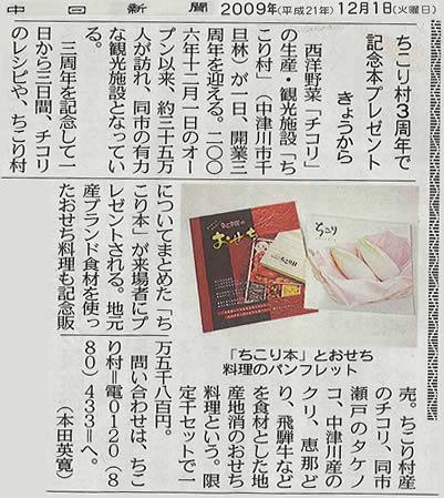 中日新聞にちこり村3周年記念_d0063218_1945896.jpg