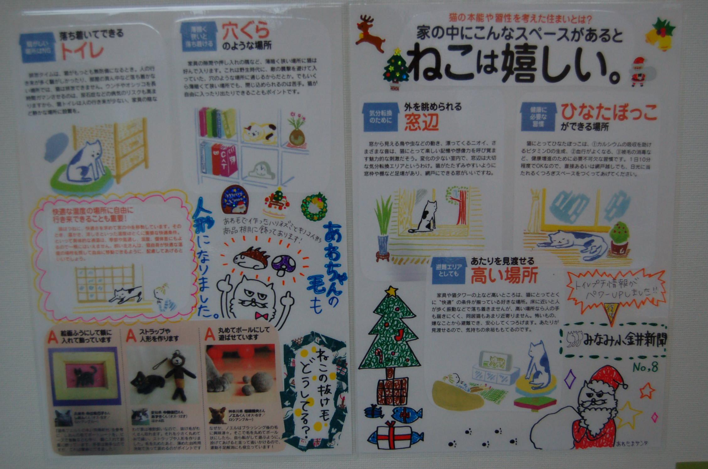 復活 みなみ小金井新聞_a0019819_1521865.jpg