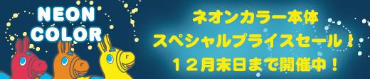 RODYネオンカラー期間限定セール中!_f0010033_17262224.jpg