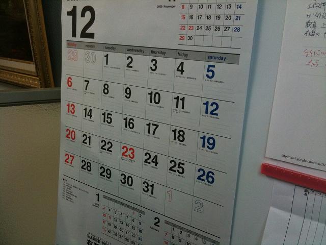 カレンダー_d0085634_12272728.jpg