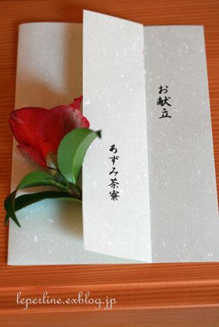 あずみ茶寮_b0098139_19372773.jpg