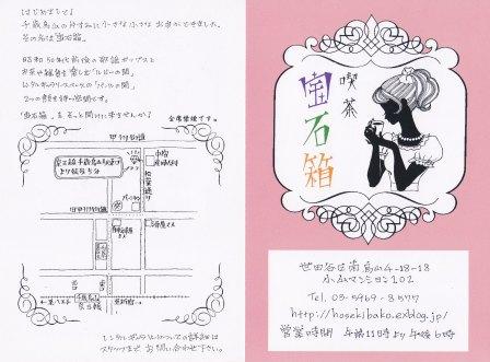 千歳 烏山 駅 漫画 喫茶