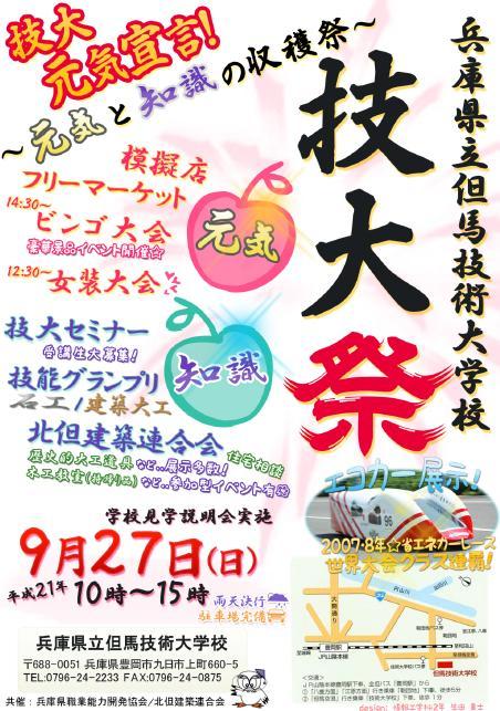 お知らせ> 第26回技大祭_d0004858_6104314.jpg
