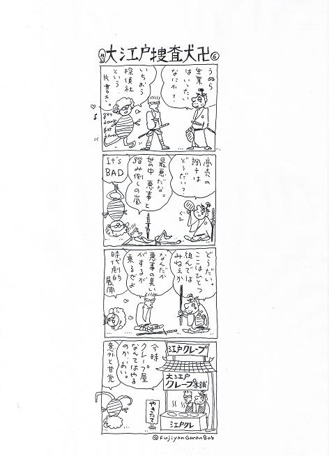風街ろまん いい匂い  76 「毒野キノコ・デビュー」_c0121570_1836756.jpg