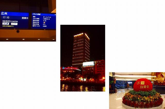 中国旅行....その1...広州_b0137932_10374656.jpg