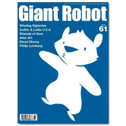 雑誌Giant Robot定期購読のすすめ。_a0077842_1657378.jpg