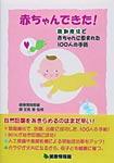 不妊症の方100人の妊娠・出産報告『赤ちゃんできた!』できました。_a0148348_23562366.jpg