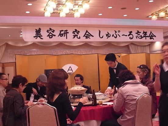 忘年会と反省会_c0204262_18554668.jpg