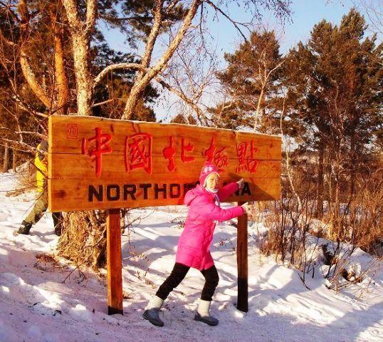■北極村_e0094583_16591985.jpg