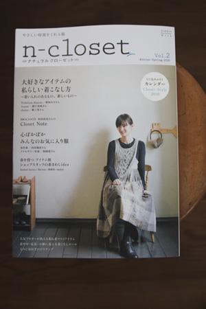 n-closet vol.2_c0112142_18432573.jpg