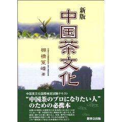中国茶文化国際検定協会会長の棚橋篁峰先生と会いました。_f0070743_1231361.jpg
