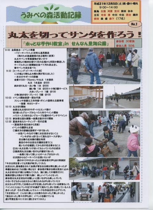 2009「丸太を切ってサンタを作ろう」 in せんなん里海公園_c0108460_23532121.jpg