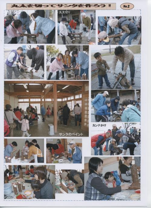2009「丸太を切ってサンタを作ろう」 in せんなん里海公園_c0108460_23533629.jpg