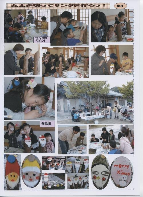 2009「丸太を切ってサンタを作ろう」 in せんなん里海公園_c0108460_23535178.jpg