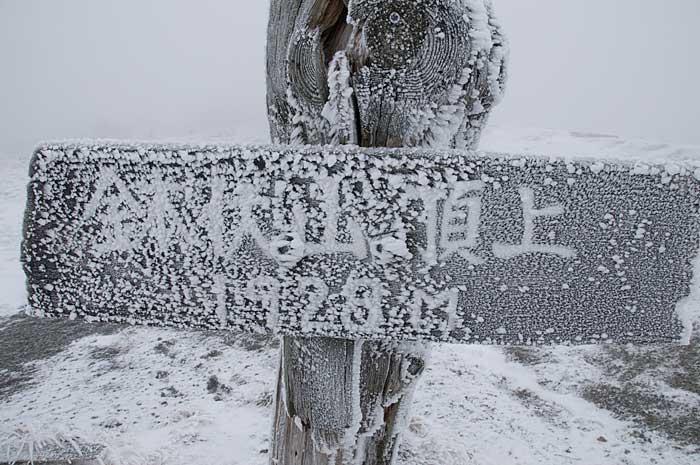 09.12.5「鉢伏山山頂」_c0085877_7504154.jpg
