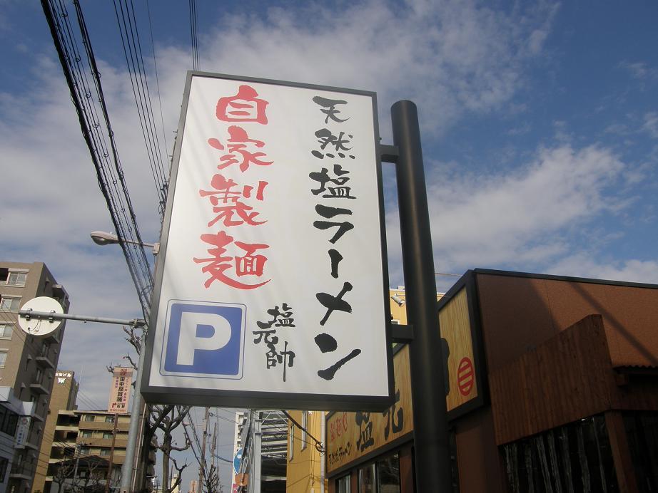 塩元帥(しおげんすい)        鶴見店_c0118393_962312.jpg