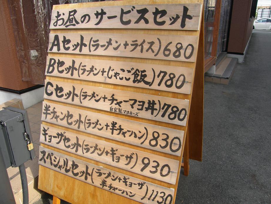 塩元帥(しおげんすい)        鶴見店_c0118393_982280.jpg