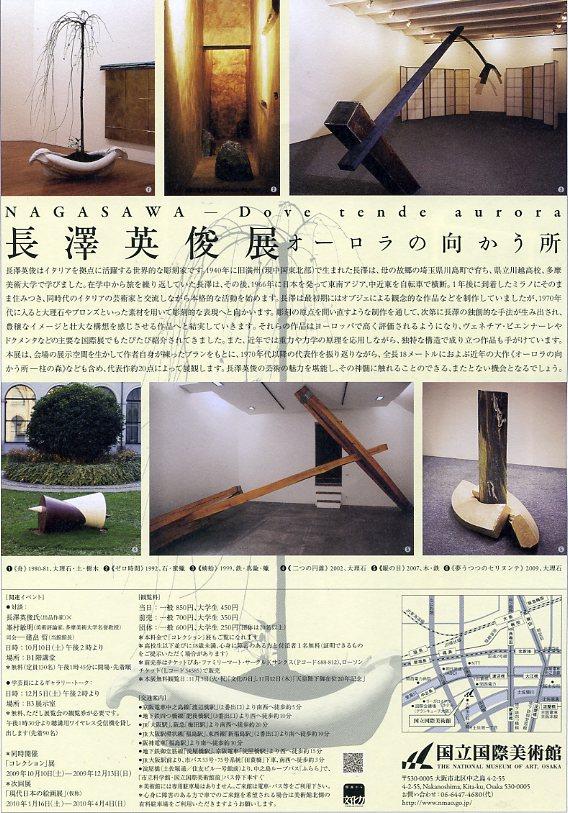 長澤英俊展_c0100195_10385775.jpg