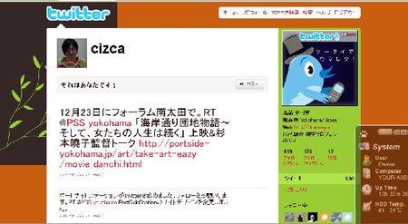 「Twitterによる発言の流布と一人歩き」に寄せられたコメント_e0149596_23535172.jpg