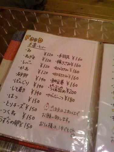 淡島通り NOTERI(ノテリ) 焼き鳥屋さん_f0059796_12143984.jpg