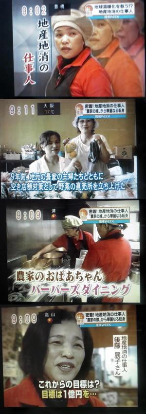 テレビ朝日スーパーモーニングで地産地消の仕事人_d0063218_1443441.jpg