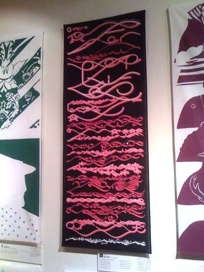 オープニングパーティー CREATION project 2009 「手ぬぐいTOKYO」_f0196753_2162431.jpg