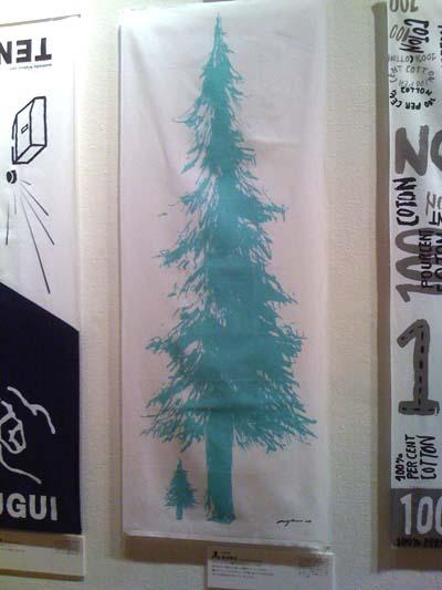 オープニングパーティー CREATION project 2009 「手ぬぐいTOKYO」_f0196753_2172137.jpg