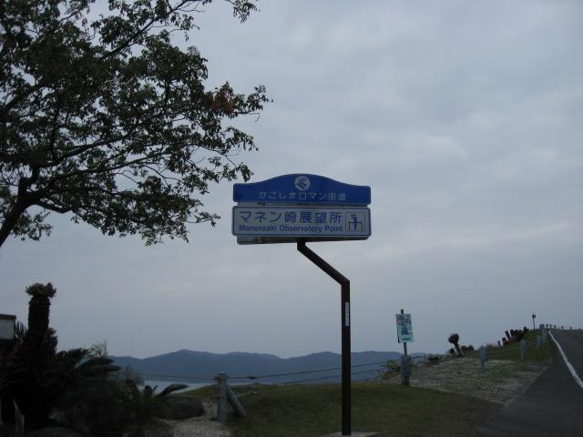 鹿児島へ出会いの旅をしてきました。その3_b0188654_155336.jpg