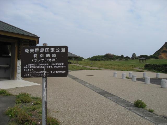 鹿児島へ出会いの旅をしてきました。その3_b0188654_1562620.jpg
